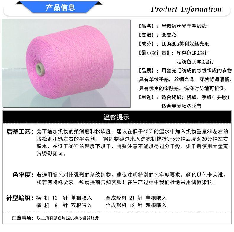 产品信息100%80丝光毛