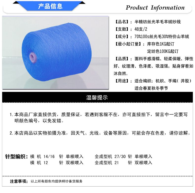 产品信息7030