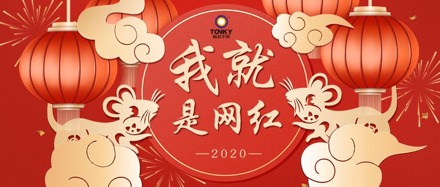 手绘风春节联欢晚会节目单公众号@凡科快图.png